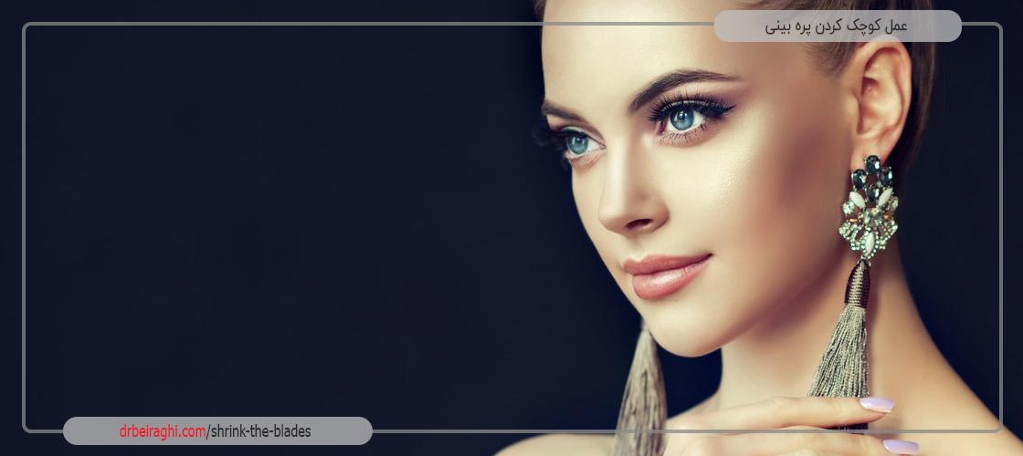 عمل کوچک کردن پره بینی