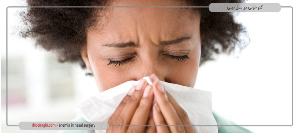 در عمل بینی خون زیادی از دست میدهید و بهتر است در صورتی که کم خونی دارید، با دکترتان صحبت کنید