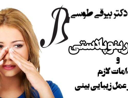 عوارض رینوپلاستی و اقدامات لازم قبل و بعد از عمل زیبایی بینی