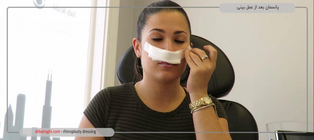 پانسمان جراحی بینی