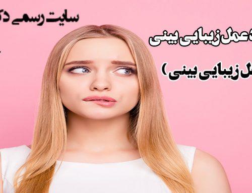نظرات در مورد عمل زیبایی بینی ( ۱- درد بعد عمل زیبایی بینی )
