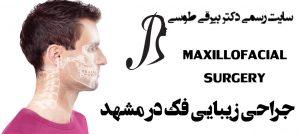 جراحی زیبایی فک در مشهد