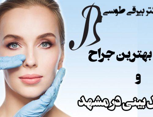 انتخاب بهترین جراح و قیمت عمل بینی در مشهد