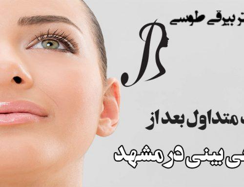 سوالات متداول بعد از عمل جراحی بینی در مشهد