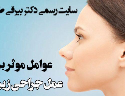 عوامل موثر بر نتیجه عمل جراحی زیبایی بینی