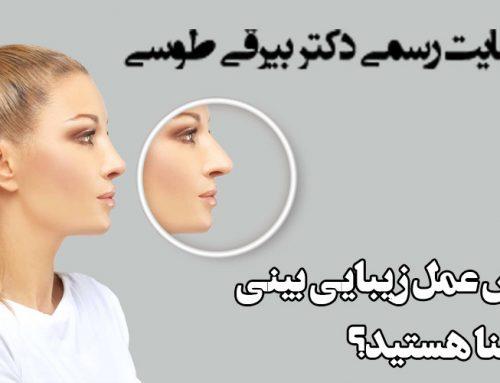 آیا با عوارض عمل زیبایی بینی آشنا هستید؟