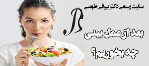بعد از عمل بینی چه بخوریم؟