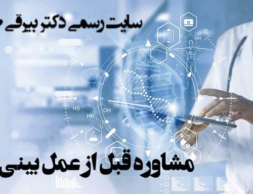 مشاوره قبل از عمل بینی در مشهد توسط دکتر بیرقی طوسی